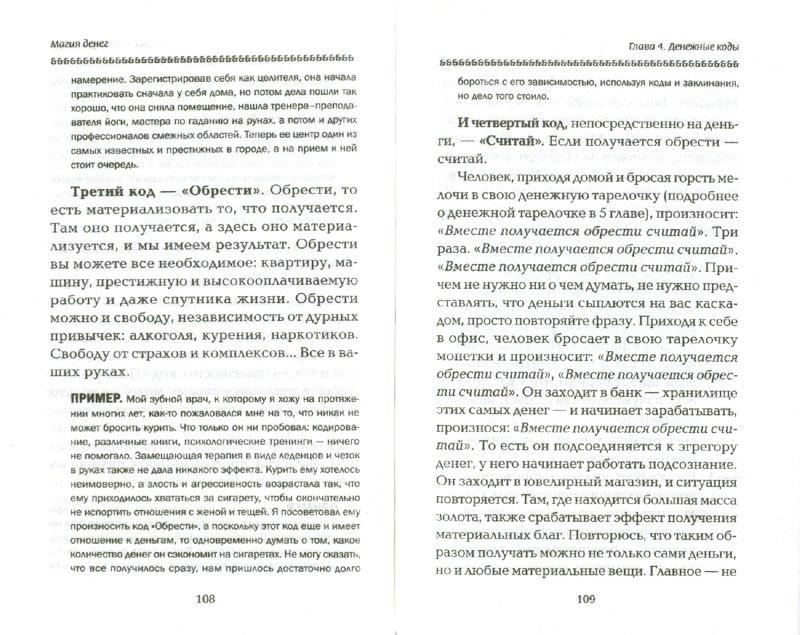 Иллюстрация 1 из 14 для Магия денег - Роман Фад   Лабиринт - книги. Источник: Лабиринт