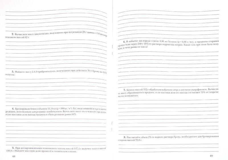 Иллюстрация 1 из 8 для Химия. 10-11 классы. Рабочая тетрадь - Чередник, Зыкова | Лабиринт - книги. Источник: Лабиринт