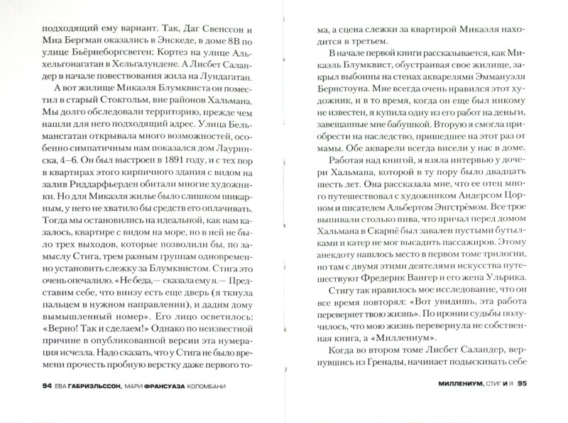 Иллюстрация 1 из 22 для Миллениум, Стиг и я - Габриэльссон, Коломбани | Лабиринт - книги. Источник: Лабиринт