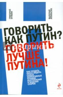 Говорить как Путин? Говорить лучше Путина!