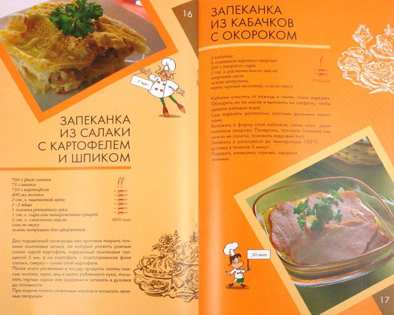 Иллюстрация 1 из 8 для Запеканки. Мясные, овощные, сладкие | Лабиринт - книги. Источник: Лабиринт