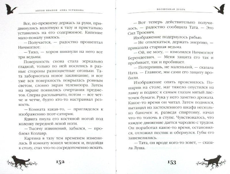 Иллюстрация 1 из 4 для Волшебная дуэль - Иванов, Устинова | Лабиринт - книги. Источник: Лабиринт