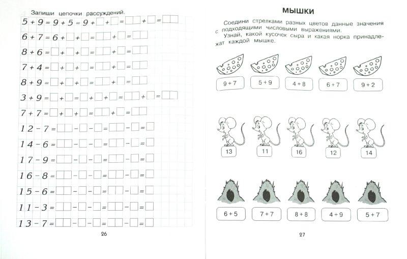 Игра примеры для 1 класса