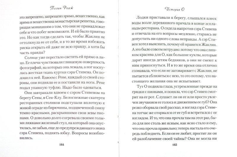 Иллюстрация 1 из 14 для История О - Полин Реаж | Лабиринт - книги. Источник: Лабиринт