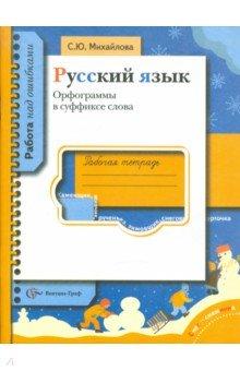 Русский язык.Орфограммы в суффиксе слова. Рабочая тетрадь для учащихся