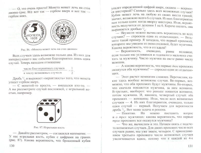 Иллюстрация 1 из 8 для Живая математика - Яков Перельман | Лабиринт - книги. Источник: Лабиринт