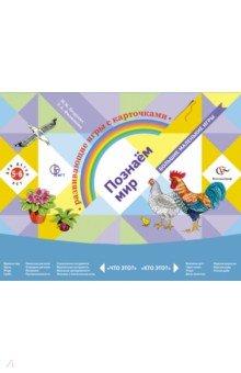 Познаем мир. Развивающие игры с карточками для детей 5-6 лет. ФГОС