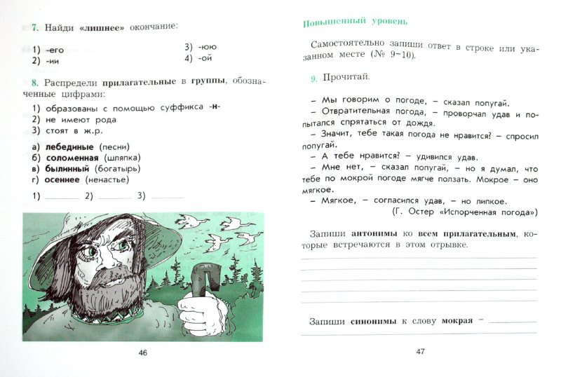 Иллюстрация 1 из 7 для Рабочая тетрадь по русскому языку. 4 класс - Нина Исаева | Лабиринт - книги. Источник: Лабиринт