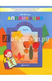 Аппликация.Раздаточный материал для детей. В 3-х частях. Часть 3 (5-6 лет). ФГОС