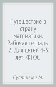 Путешествие в страну математики. Рабочая тетрадь № 2. Для детей 4-5 лет. ФГОС