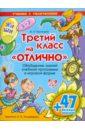 Крутецкая Валентина Альбертовна Третий класс на отлично! (+ 47 веселых наклеек)