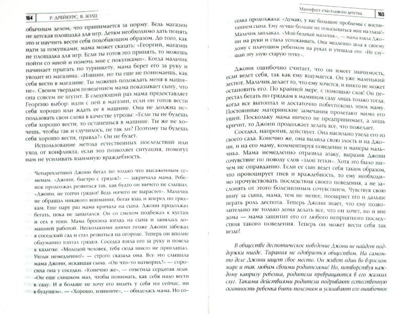 Иллюстрация 1 из 10 для Манифест счастливого детства: Основные идеи разумного воспитания - Дрейкурс, Золц | Лабиринт - книги. Источник: Лабиринт