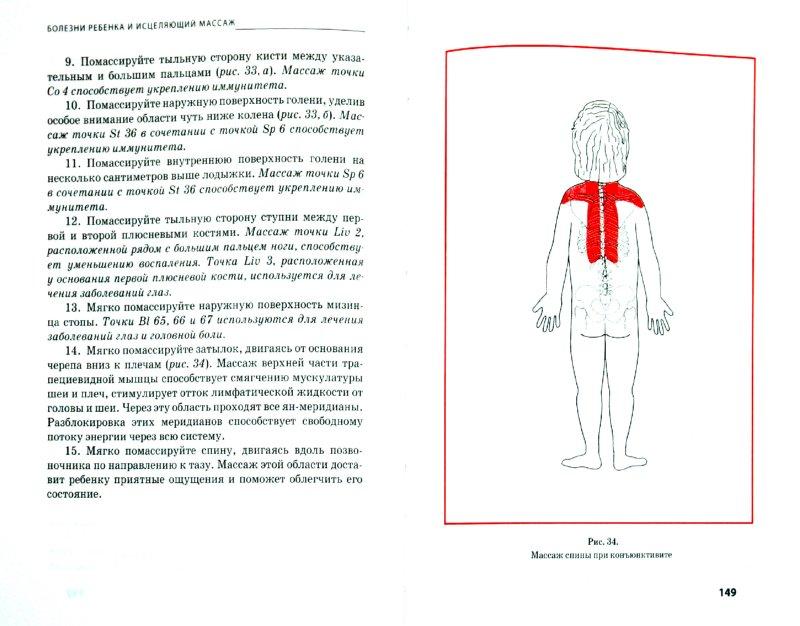 Иллюстрация 1 из 36 для Исцеляющие родительские прикосновения. Акупрессурная терапия при болезнях детей - Донна Финандо | Лабиринт - книги. Источник: Лабиринт