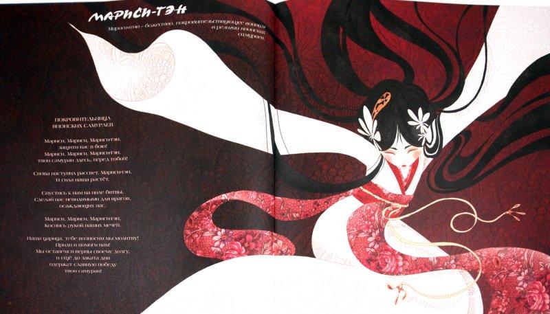 Иллюстрация 1 из 26 для Шёпот богов - Роксана Галье | Лабиринт - книги. Источник: Лабиринт