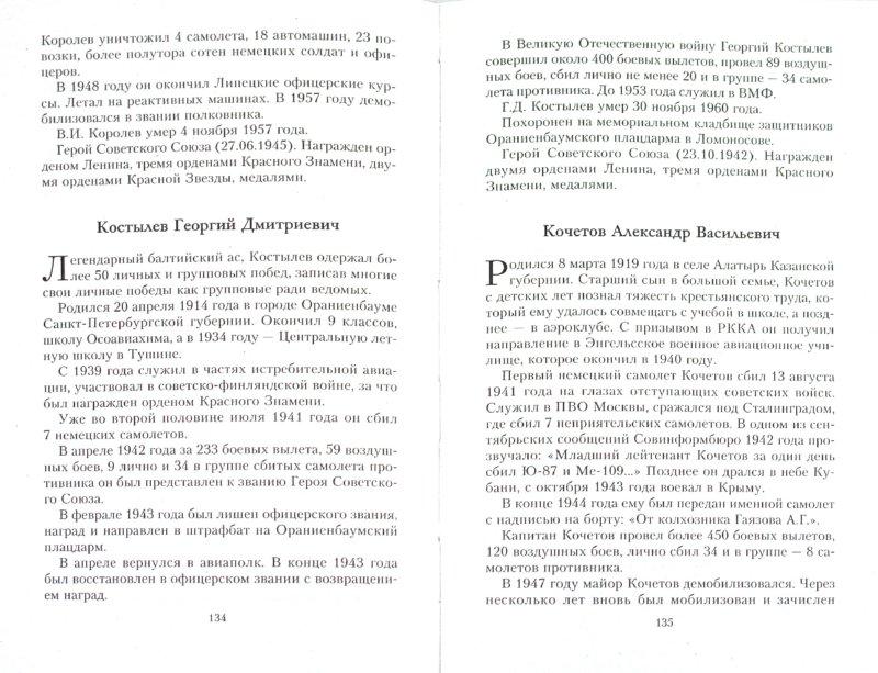 Иллюстрация 1 из 5 для Великие советские асы. 100 историй о героических боевых летчиках - Николай Бодрихин | Лабиринт - книги. Источник: Лабиринт