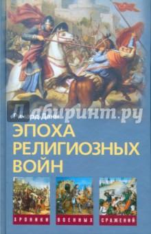 Эпоха религиозных войн 1559-1689