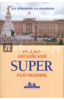 Русско-английский суперразговорник приморье современный путеводитель на английском языке