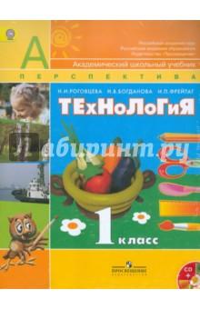 Технология. 1 класс. Учебник. ФГОС (+DVD) технология 7 класс учебник фгос