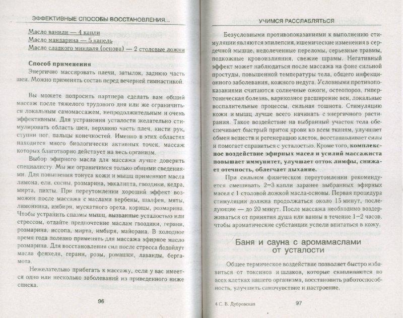 Иллюстрация 1 из 6 для Эффективные способы восстановления жизненных сил - Светлана Дубровская | Лабиринт - книги. Источник: Лабиринт