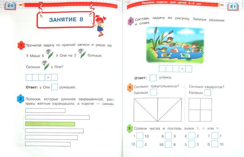 Иллюстрация 1 из 11 для Решаем задачи: для детей 5-6 лет - Наталья Володина | Лабиринт - книги. Источник: Лабиринт