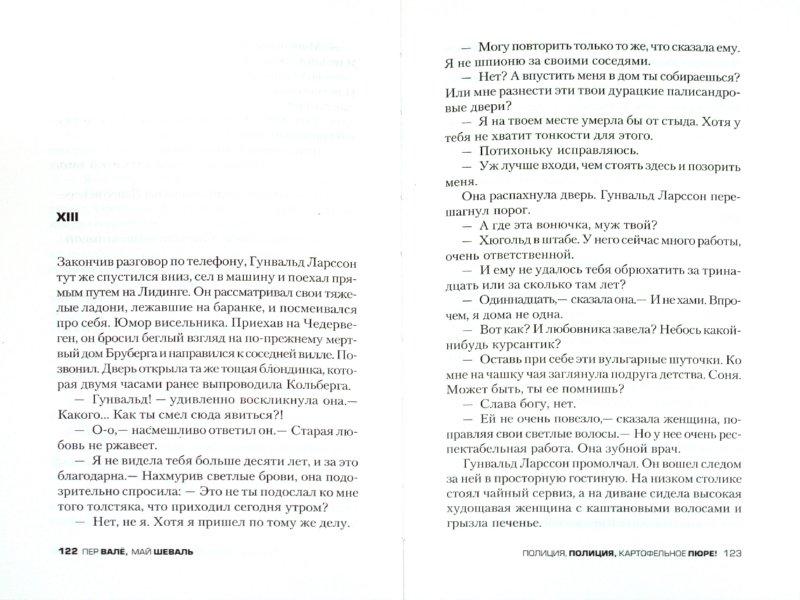 Иллюстрация 1 из 8 для Полиция, полиция, картофельное пюре! - Валё, Шеваль | Лабиринт - книги. Источник: Лабиринт