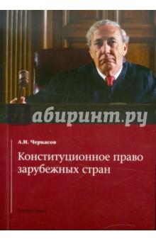 Конституционное право зарубежных стран: Учебник от Лабиринт