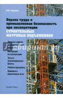 Охрана труда и промышленная безопасность при эксплуатации строительных мачтовых подъемников