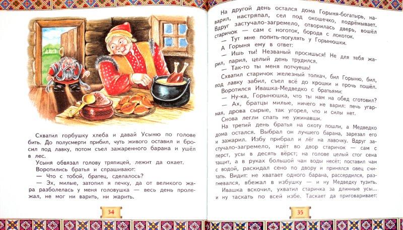 Иллюстрация 1 из 8 для Русские богатыри. Героические сказки | Лабиринт - книги. Источник: Лабиринт