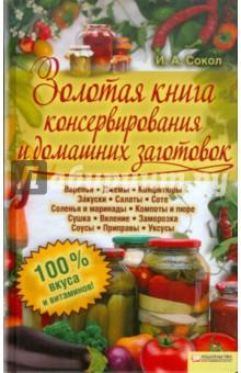 Золотая книга консервирования и домашних заготовок отсутствует консервирование салаты и закуски