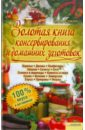 Сокол Ирина Алексеевна Золотая книга консервирования и домашних заготовок