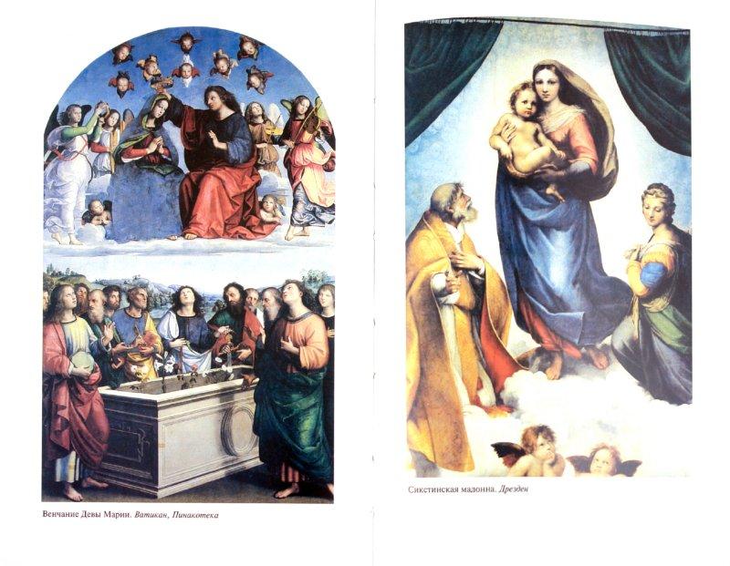 Иллюстрация 1 из 32 для Рафаэль - Александр Махов   Лабиринт - книги. Источник: Лабиринт