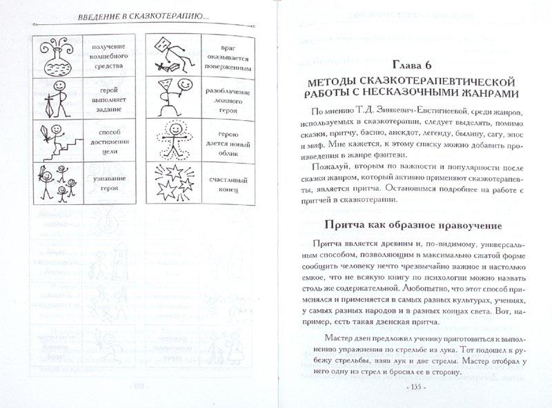 Иллюстрация 1 из 23 для Введение в сказкотерапию, или Избушка, избушка, повернись ко мне передом… - Игорь Вачков | Лабиринт - книги. Источник: Лабиринт