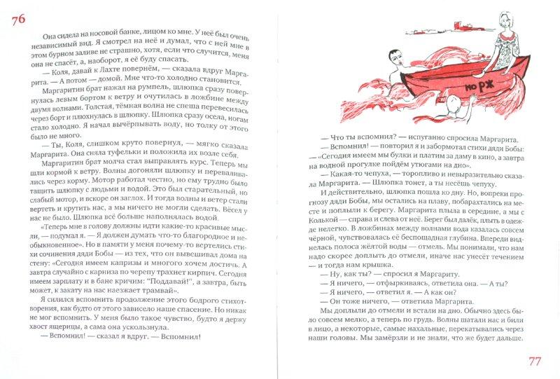Иллюстрация 1 из 10 для Счастливый неудачник - Вадим Шефнер   Лабиринт - книги. Источник: Лабиринт