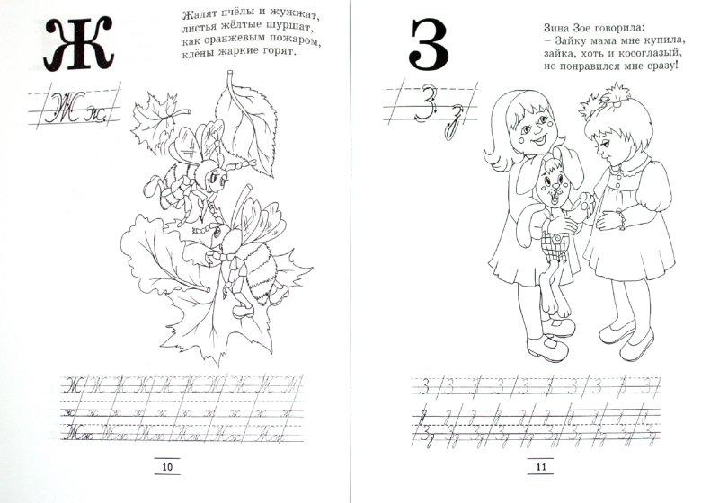 Иллюстрация 1 из 7 для Занятия с логопедом. Потешные скороговорки. Азбука - раскраска - Ирина Яворовская | Лабиринт - книги. Источник: Лабиринт