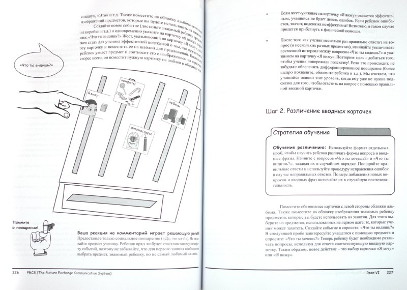 Иллюстрация 1 из 19 для Система альтернативной коммуникации с помощью карточек (PECS): руководство для педагогов - Фрост, Бонди | Лабиринт - книги. Источник: Лабиринт