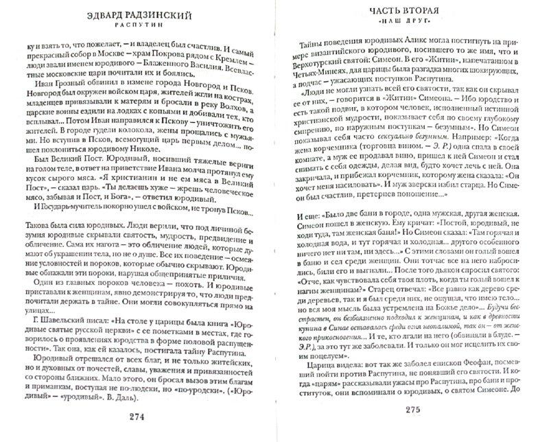 Иллюстрация 1 из 16 для Распутин - Эдвард Радзинский | Лабиринт - книги. Источник: Лабиринт