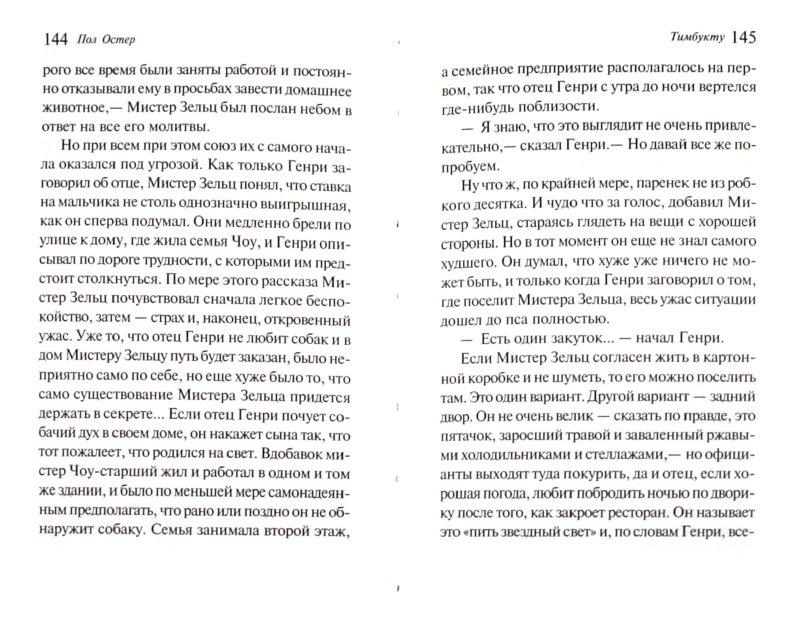 Иллюстрация 1 из 16 для Тимбукту - Пол Остер | Лабиринт - книги. Источник: Лабиринт