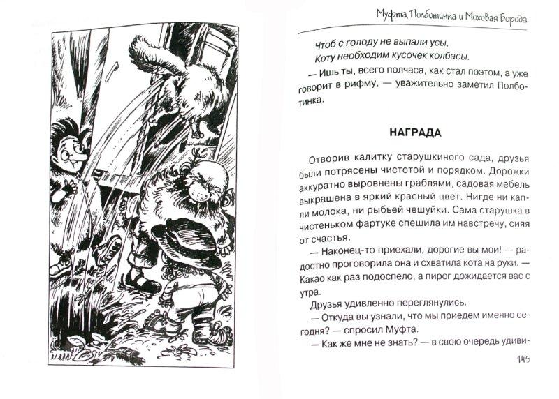 Иллюстрация 1 из 6 для Муфта, Полботинка и Моховая Борода - Эно Рауд | Лабиринт - книги. Источник: Лабиринт