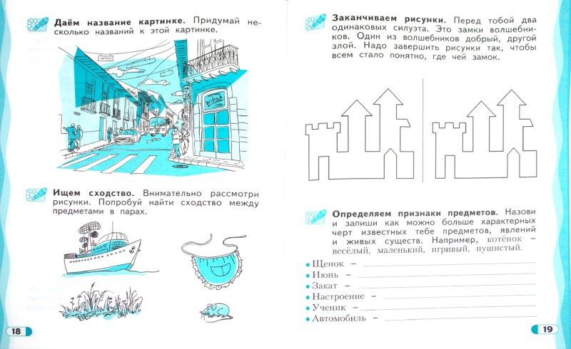 Иллюстрация 1 из 9 для Развитие творческого мышления. 6-7 лет - Александр Савенков   Лабиринт - книги. Источник: Лабиринт