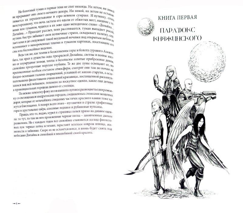 Иллюстрация 1 из 28 для Сложенный веер - Сильва Плэт | Лабиринт - книги. Источник: Лабиринт