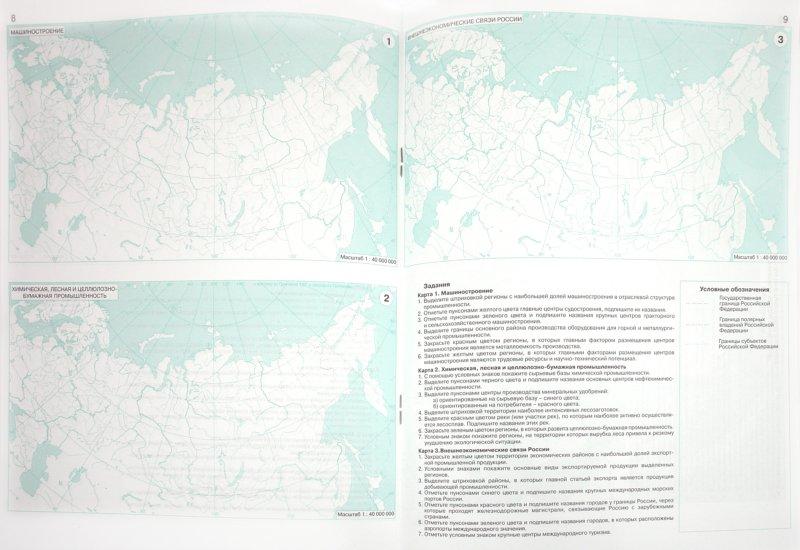 Иллюстрация 1 из 4 для Атлас с комплектом контурных карт. Экономическая и социальная география России. 9 класс - Алексеев, Гаврилов | Лабиринт - книги. Источник: Лабиринт