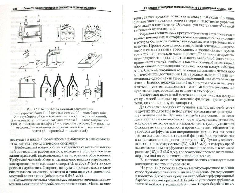 Иллюстрация 1 из 15 для Безопасность жизнедеятельности и защита окружающей среды (техносферная безопасность) - Сергей Белов | Лабиринт - книги. Источник: Лабиринт