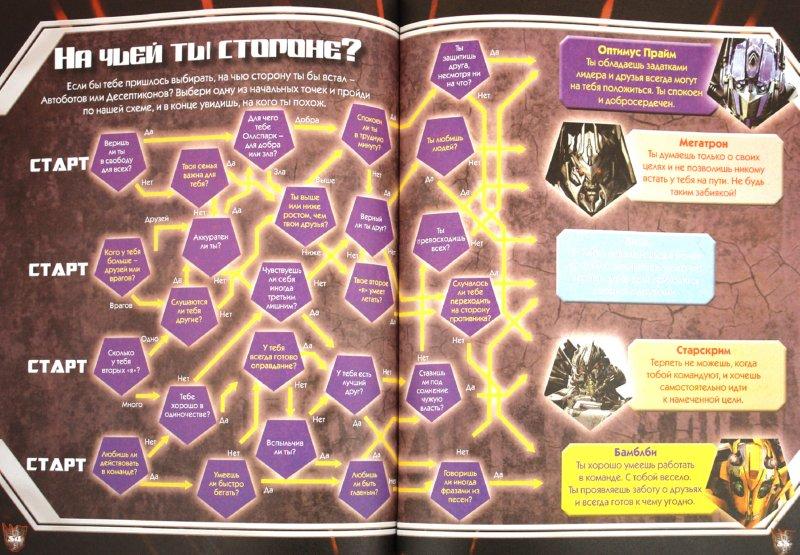Иллюстрация 1 из 12 для Трансформеры. Прочитай и отгадай | Лабиринт - книги. Источник: Лабиринт