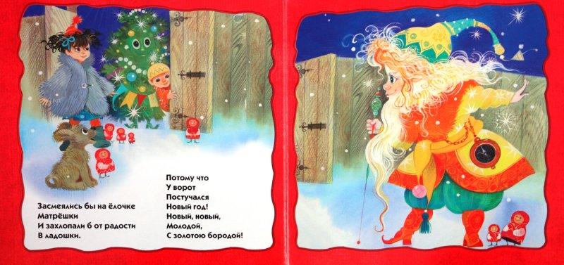 Иллюстрация 1 из 10 для Закаляка - Корней Чуковский | Лабиринт - книги. Источник: Лабиринт