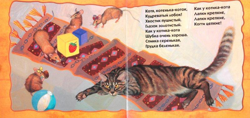 Иллюстрация 1 из 5 для Потешки   Лабиринт - книги. Источник: Лабиринт