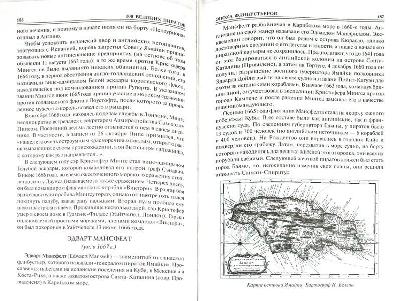Иллюстрация 1 из 34 для 100 великих пиратов - Виктор Губарев | Лабиринт - книги. Источник: Лабиринт