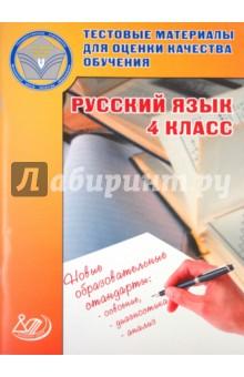 Русский язык. 4 класс. Тестовые материалы для оценки качества обучения.  Учебное пособие