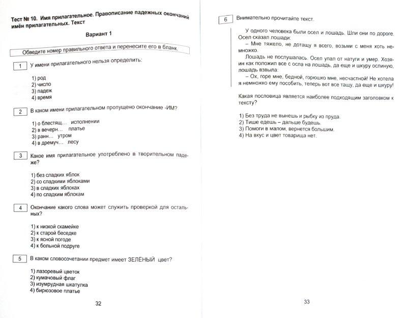 Иллюстрация 1 из 2 для Русский язык. 4 класс. Тестовые материалы для оценки качества обучения.  Учебное пособие - О. Растегаева | Лабиринт - книги. Источник: Лабиринт