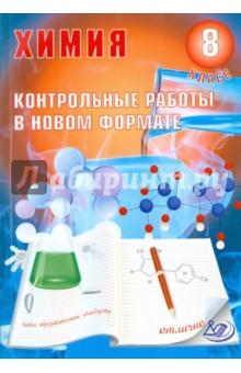 Химия. 8 класс. Контрольные работы в НОВОМ формате