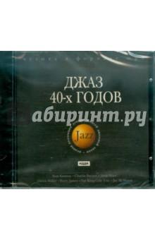 Джаз 40-х годов (CDmp3)